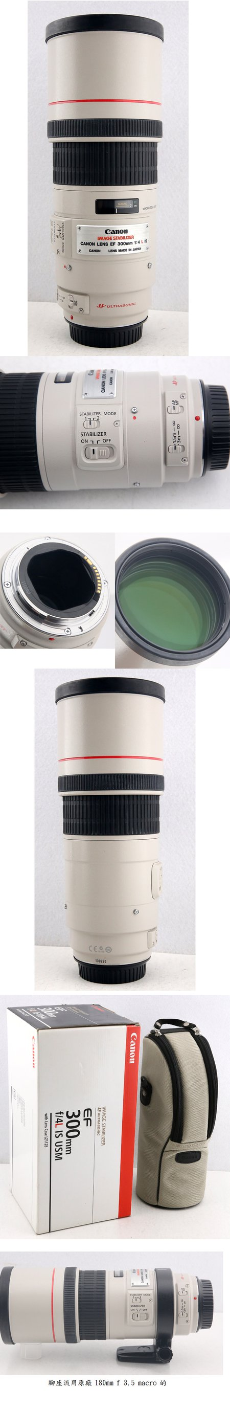 EF 300mm f4 IS L 防手震