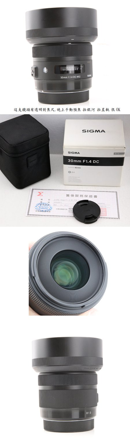 Sigma EFs 30mm f 1.4 ART #5025xx